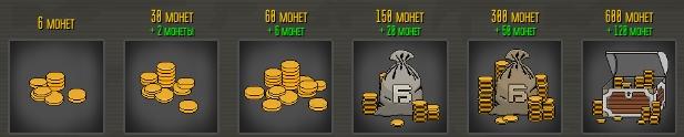 Блокпост взлом на монеты