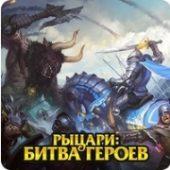 Рыцари Битва Героев читы