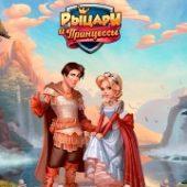 Верность: рыцари и принцессы коды