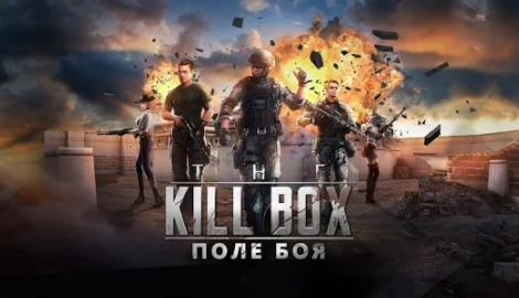 взлом The Killbox: Поле Боя