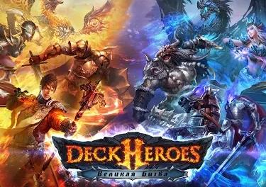 чит Deck Heroes
