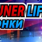 Tuner-Life взлом