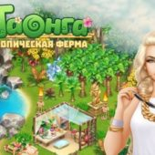 Таонга Тропическая ферма коды
