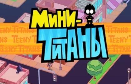 взлом Мини-титаны