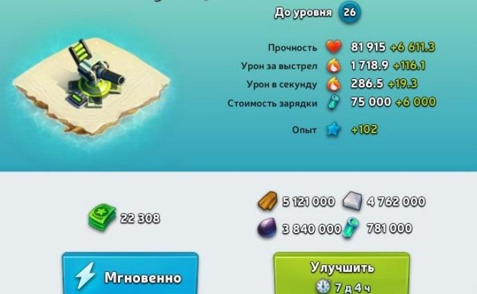 Битва за Острова взлом