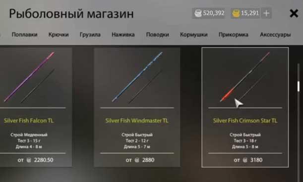 Русская рыбалка взлом