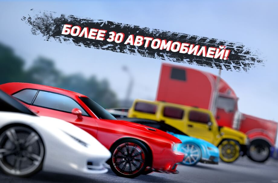 GTR Traffic Rivals мод