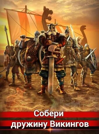 I, Viking мод
