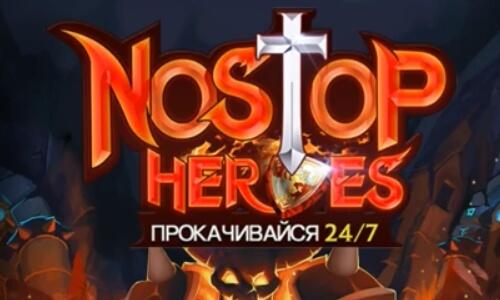 Nonstop Heroes
