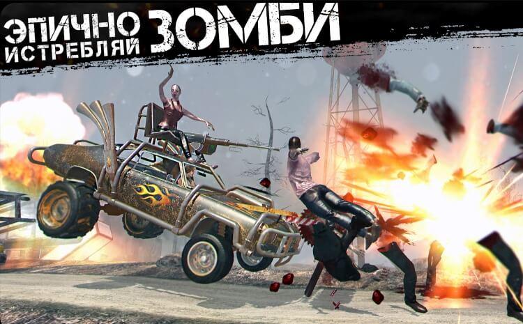 Зомби, Машины и 2 Девушки взлом