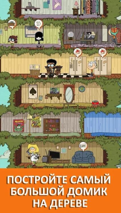 Мой Шумный Дом: Дом на дереве взлом