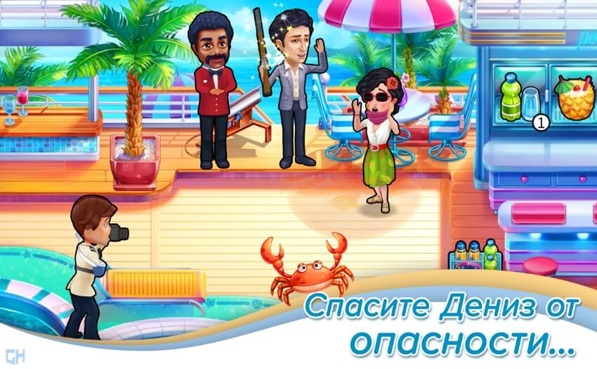 The Love Boat — Second Chances мод