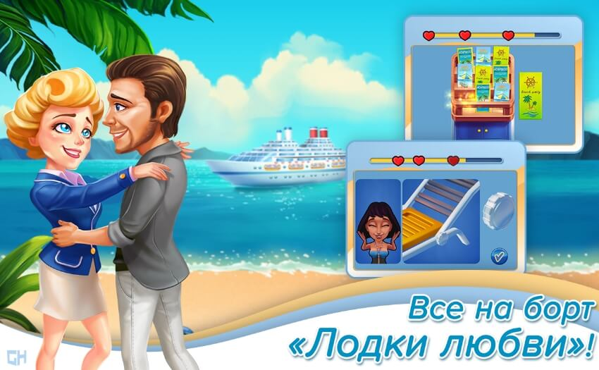 The Love Boat — Second Chances взлом
