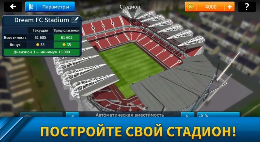 Dream League Soccer 2019 мод