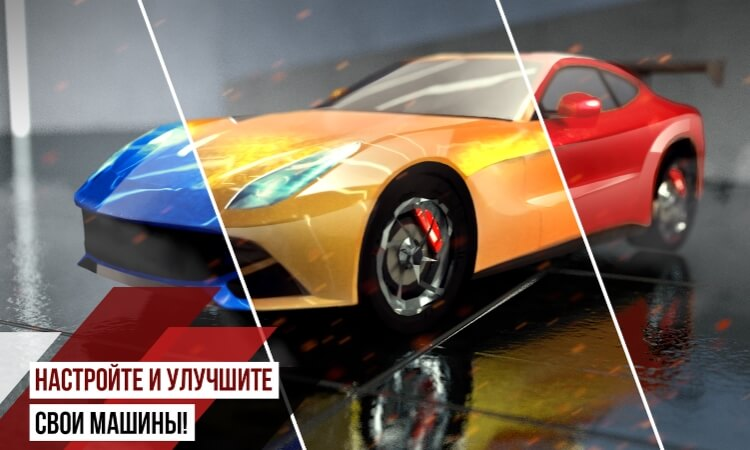 SuperCar Racing чит