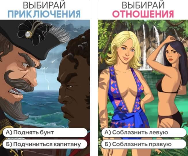 Stories: Your Choice бесплатно