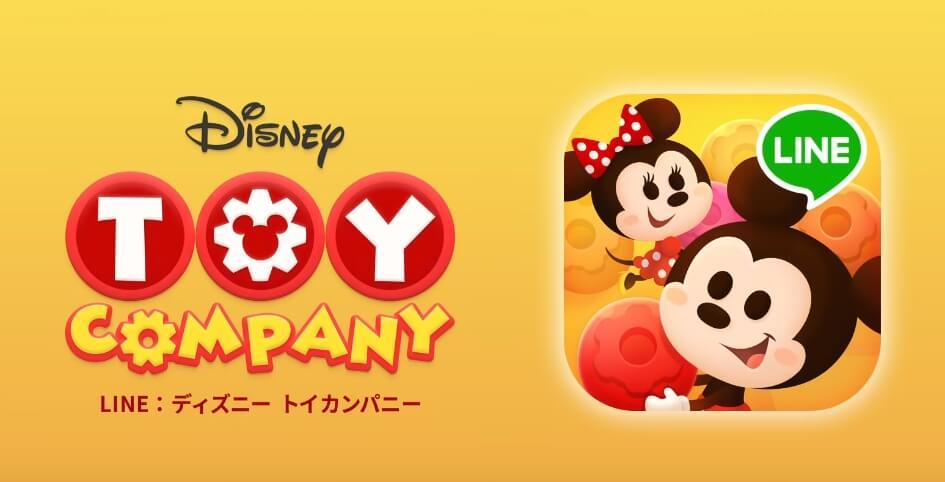 LINE: Disney Toy Company взлом