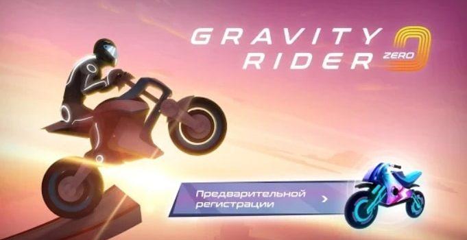 Gravity Rider Zero взлом