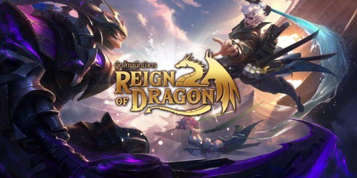 Reign of Dragon взлом