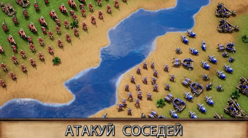 Rise of Empires: чит