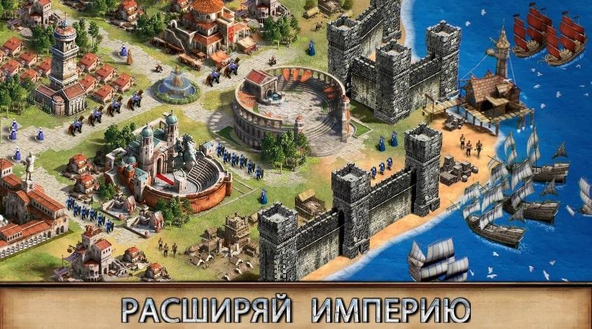 Rise of Empires взлом