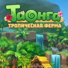 Таонга: Тропическая ферма коды